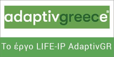 LIFE-IP AdaptInGR