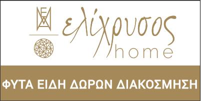 Elichrysos Home