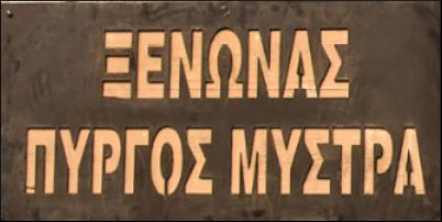 Pyrgos Mystra